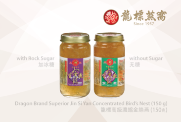Dragonbrand Superior Jin Si Yan Concentrated Bird's Nest (150g)