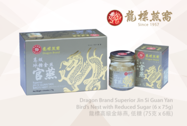 Dragonbrand Superior Jin Si Guan Yan Bird's Nest with Reduced Sugar (6 x 75g)