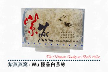 Wu 極品白燕絲